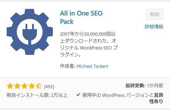 all in one seoパック